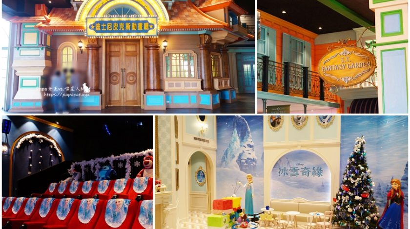 迪士尼皮克斯動畫廳