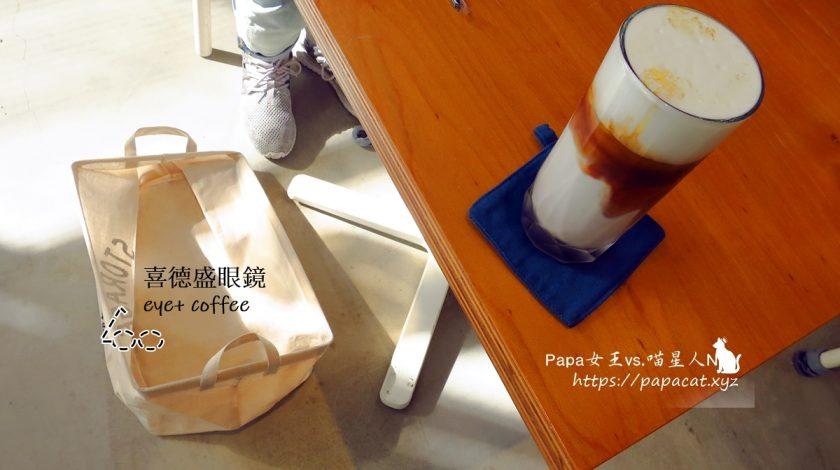 喜徳盛眼鏡eye+coffee