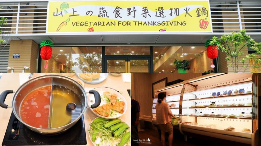 Vegetarian hot pot