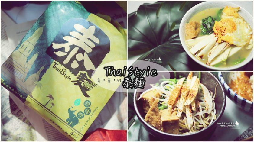泰麵 素食
