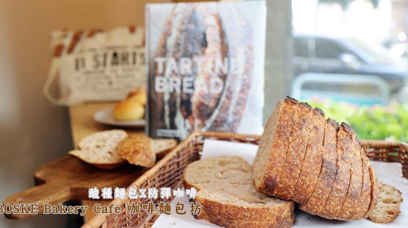 BOSKE Bakery Cafe 咖啡麵包坊