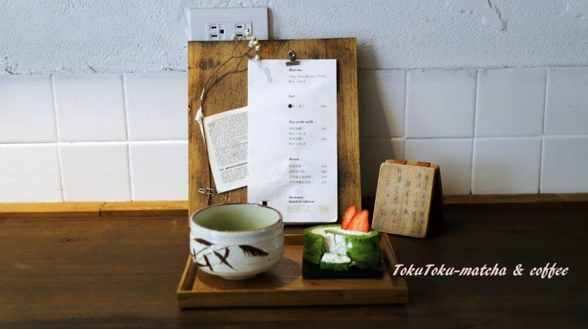 tokutoku-matcha & coffee