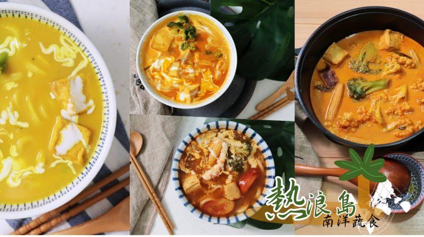 熱浪島南洋蔬食茶館-宅配食品