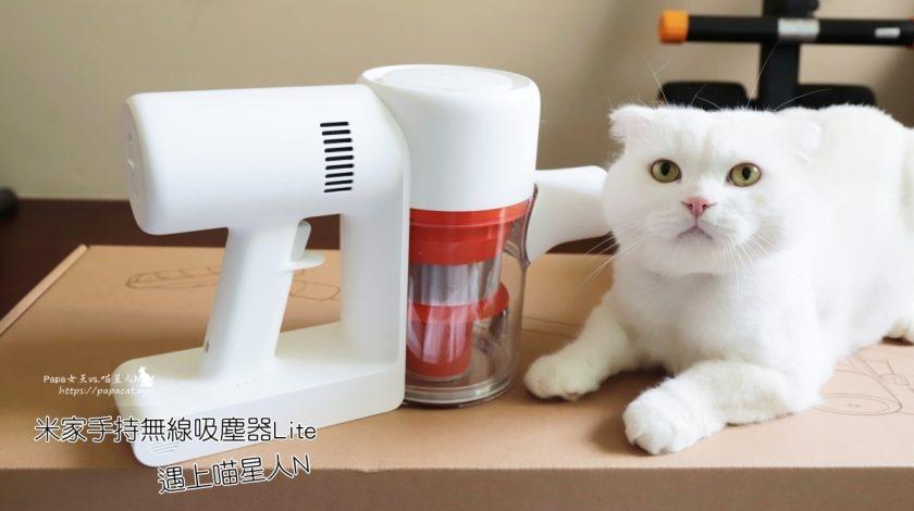 小米手持吸塵器