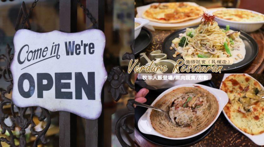 Verdure Restaurant斐得蔬食(民權店)