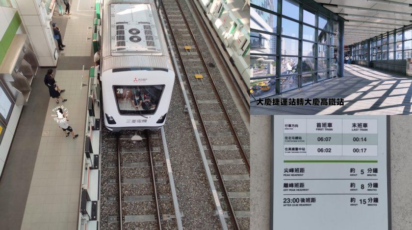 台中捷運 轉乘-台鐵