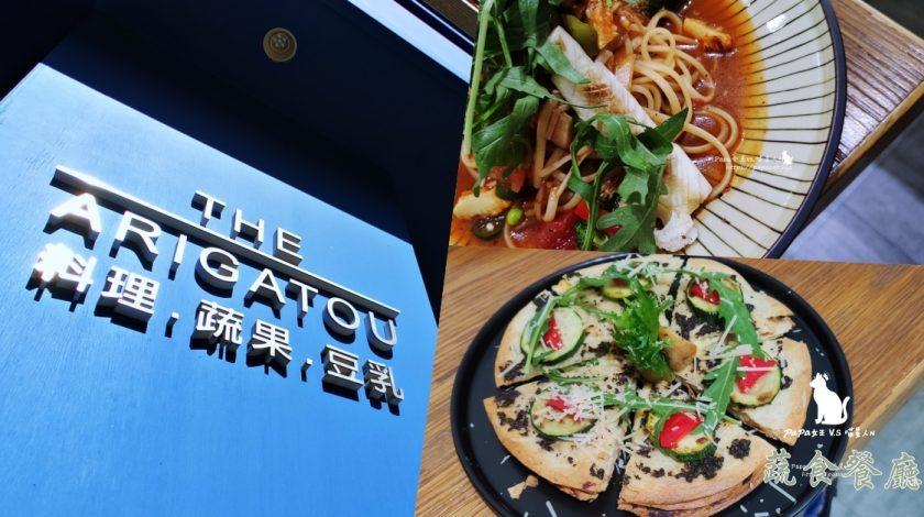 THE ARIGATOU 蔬食餐廳