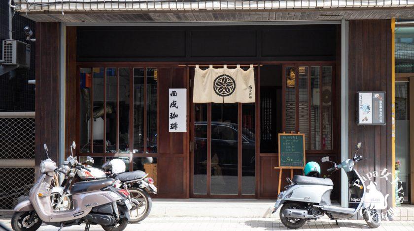 西成珈琲工作室